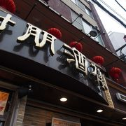 手軽で無難な中華料理店