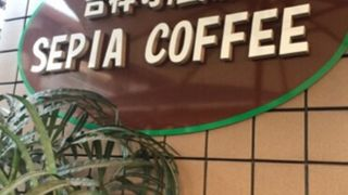 セピアコーヒー