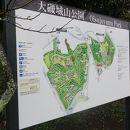 県立大磯城山公園