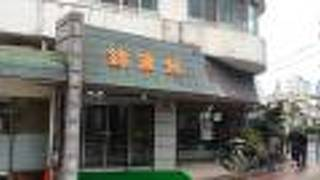 天然温泉 錦浦館