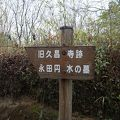 写真:永田円水の墓
