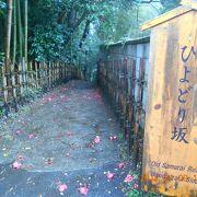 武家屋敷のはずれにあった竹やぶに覆われたきつい坂道