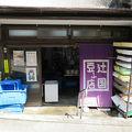 写真:辻国豆ふ店