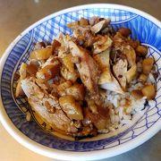 本当に美味しい鴨肉飯