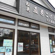 「松島こけし」の専門店です