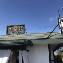 峰亀 平野店