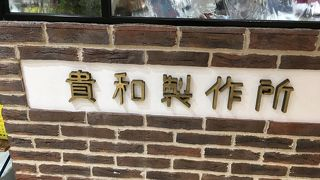 貴和製作所 (ヨドバシ梅田店)