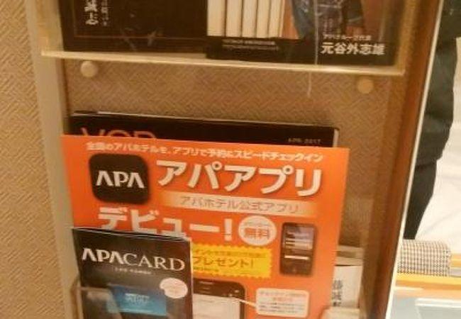 アパホテル<新潟東中通> 写真