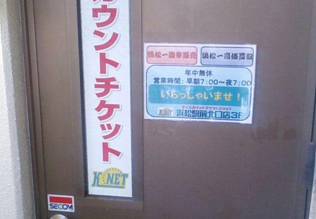 2017年4月21日現在、「GW新幹線お得切符」発売中