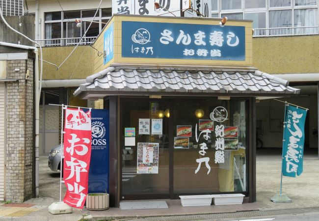 白浜駅前の貴重な寿司屋