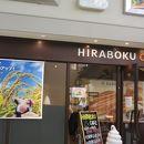 ヒラボクカフェ 庄内空港店