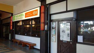 タカラ ジャパニーズ レストラン