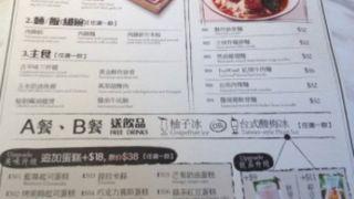 茶木 台式休間餐廳 (楽富店)