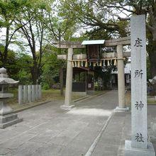 地元の人からは庄所神社と呼ばれています