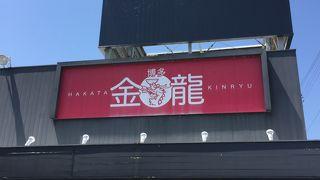 博多金龍 花ヶ島店