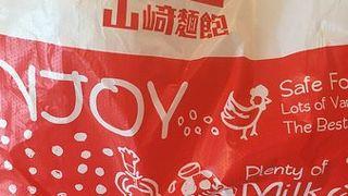山崎麺飽 (黄大仙中心)