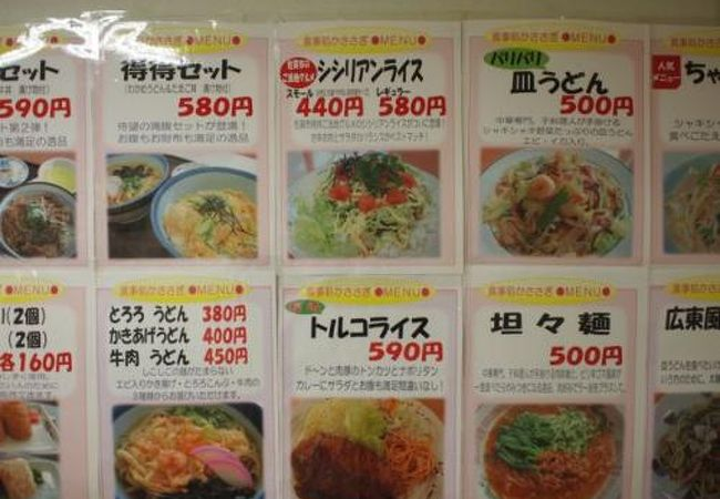 佐賀市役所の職員用の食堂です。