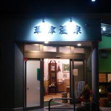 甲府 草津温泉