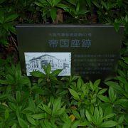 ここがオッペケペ一節で有名な川上音二郎の新派の拠点だった