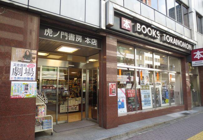 虎ノ門では老舗の書店