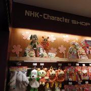 NHKのキャラクターがいっぱいです