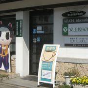 安土駅前広場の近くにあります。