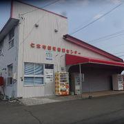 仁木町の物産品が色々と揃っています