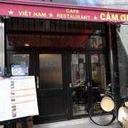 美味しいベトナム料理が食べれるお店です。