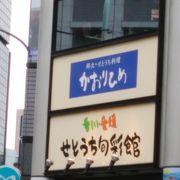 美味しい愛媛と香川の郷土料理が頂ける「かおりひめ」