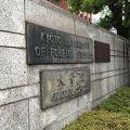 写真:京都外国語大学