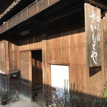 民宿 阪本屋