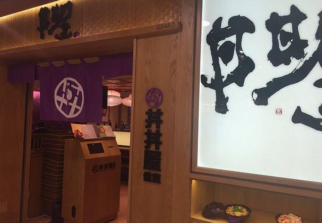丼丼屋食堂 (九龍湾店)
