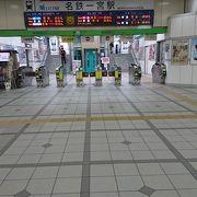 乗り継ぎに便利な駅