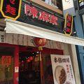 写真:陳麻家  西新宿成子坂下店