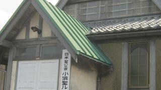 小浜聖ルカ教会