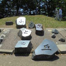各県の石が展示されている「ふるさとの丘」