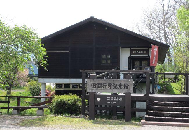 田淵行男記念館