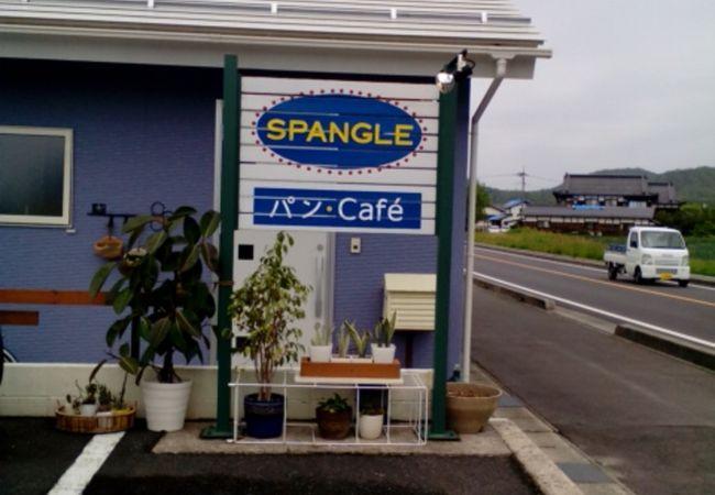 パン屋&カフェ スパングル