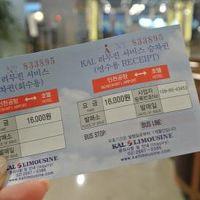 ホテルからKALリムジンで仁川空港まで(早朝50分で到着)