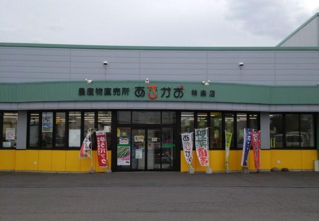 農産物直売所あさがお (神楽店)