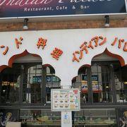 人気のインド料理店
