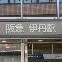 JR伊丹駅からは、歩いて行ける