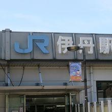伊丹駅 (JR)