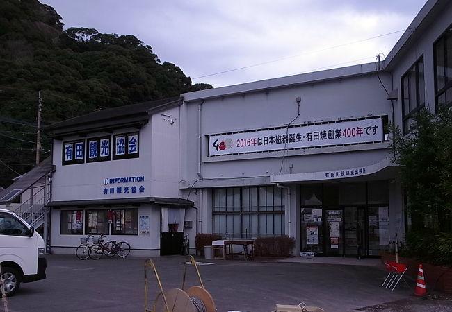 有田観光協会