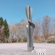 山の傾斜を利用した「札幌芸術の森」