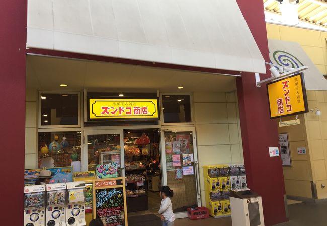 駄菓子&雑貨 ズンドコ商店 (LALAガーデンつくば店)
