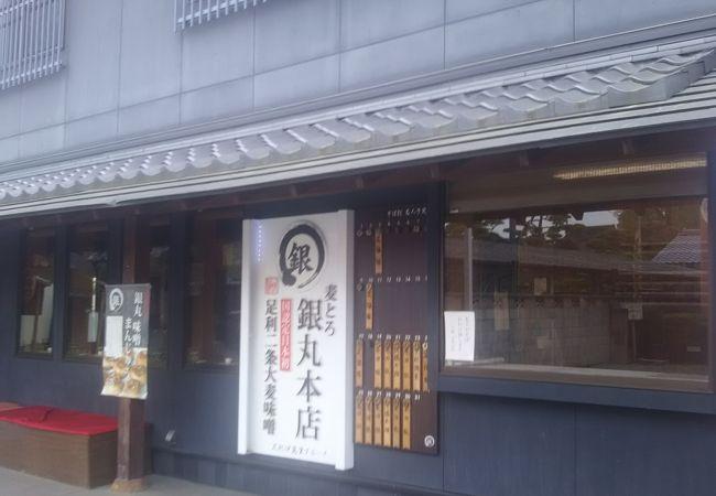 麦とろの有名なお店です。