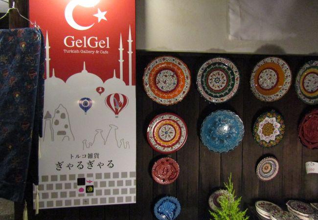 トルコ雑貨&カフェ