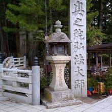 一の橋の石碑です