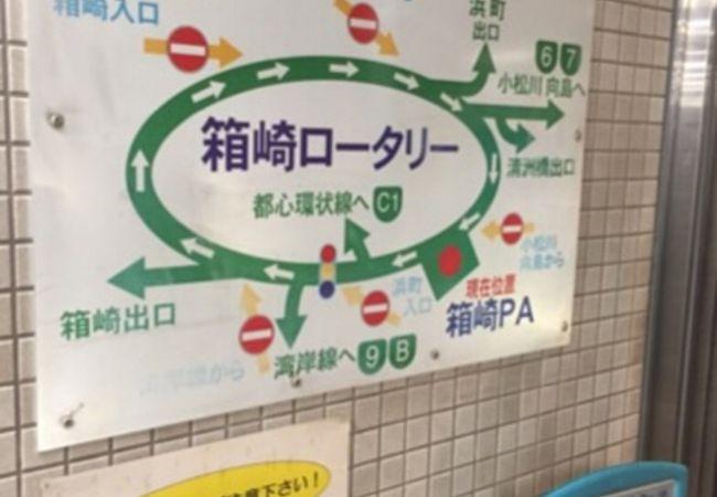 箱崎パーキングエリア
